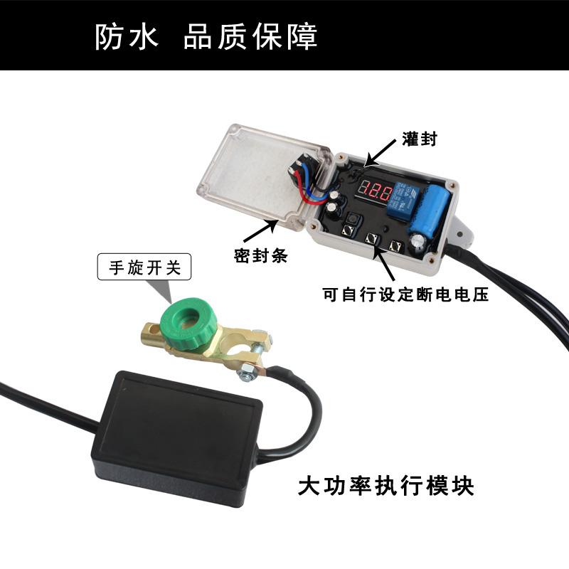 汽车电瓶断电开关防漏电亏电跑电保护器电源总智能遥控开关闸通用