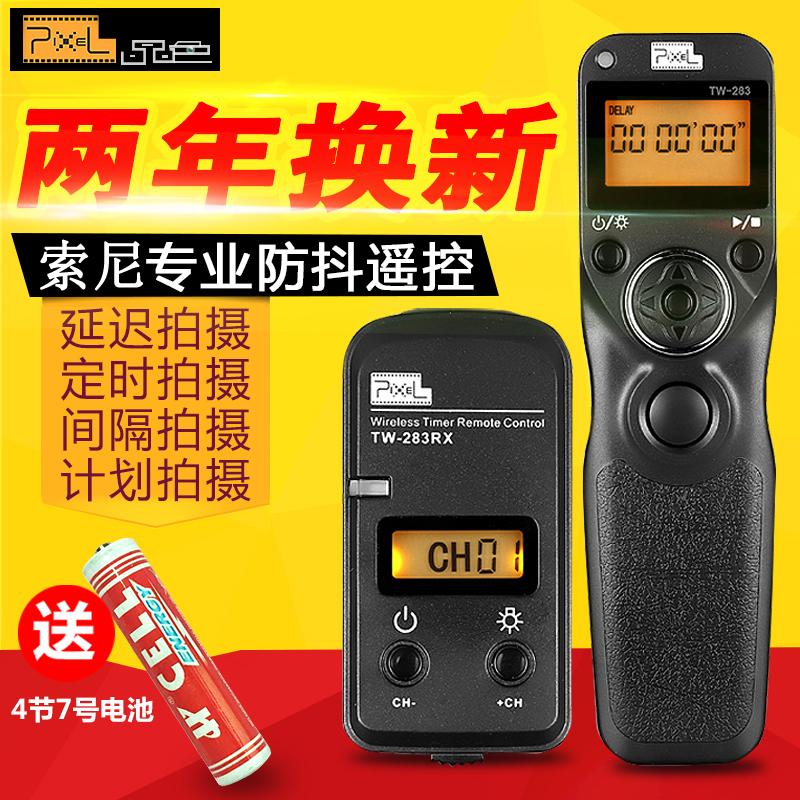 品色TW-283 索尼a9 a7R a6000 a72 a6300 a7S RX100M2 a7R2 M2 S2 a6500 a5100 a5000無線定時快門線遙控器