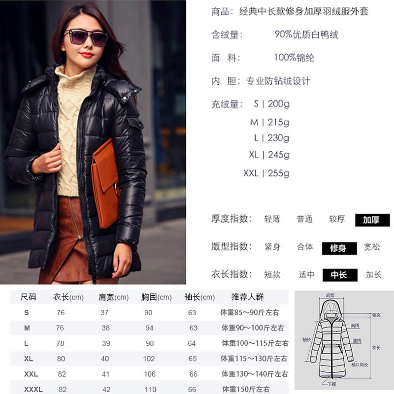充绒200-255克修身显瘦加厚羽绒服女中长款韩版新款冬装