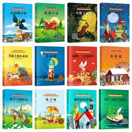 纽伯瑞儿童文学小说全套12册多伯瑞 兔子坡 山胡桃小姐 草原上的小木屋国际大奖小说系列一二三四五六年级小学生课外阅读必读书籍