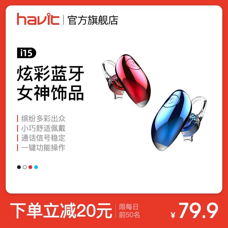 havit/海威特 I15藍芽耳機隱形vivo迷你超小無線耳塞掛耳式oppo