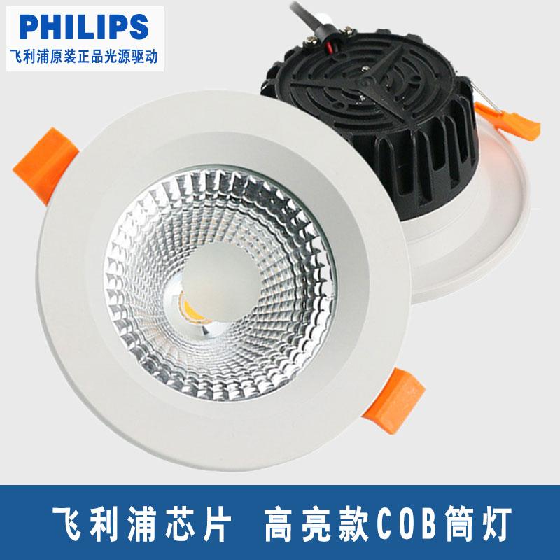 洗墙灯10W瓦嵌入式筒灯洞灯