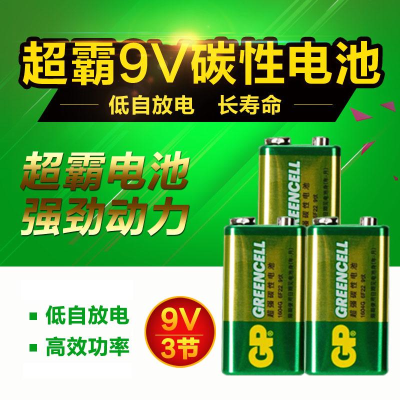 GP超霸9V電池6F22碳性疊層電池1604G萬用表話筒玩具方電池3節包郵