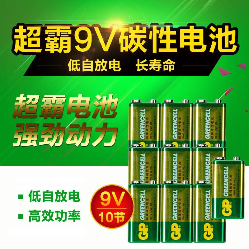 GP超霸9V電池1604G 6F22 9V碳性電池 無線話筒麥克風萬用表10節