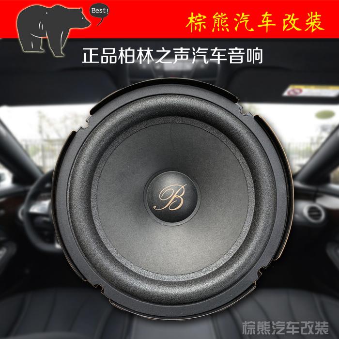 功放 DSP 寸喇叭 6.5 柏林之声汽车音响改装套装高音中低音炮车载无损