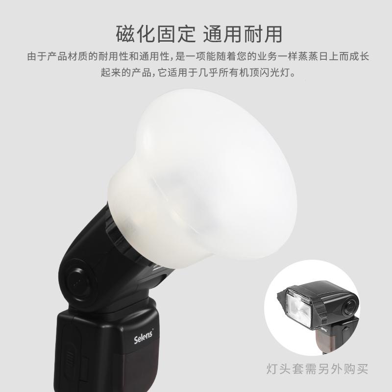 selens 闪光灯磁吸附件-柔光罩 柔光球机顶热靴灯配件兼容magmod