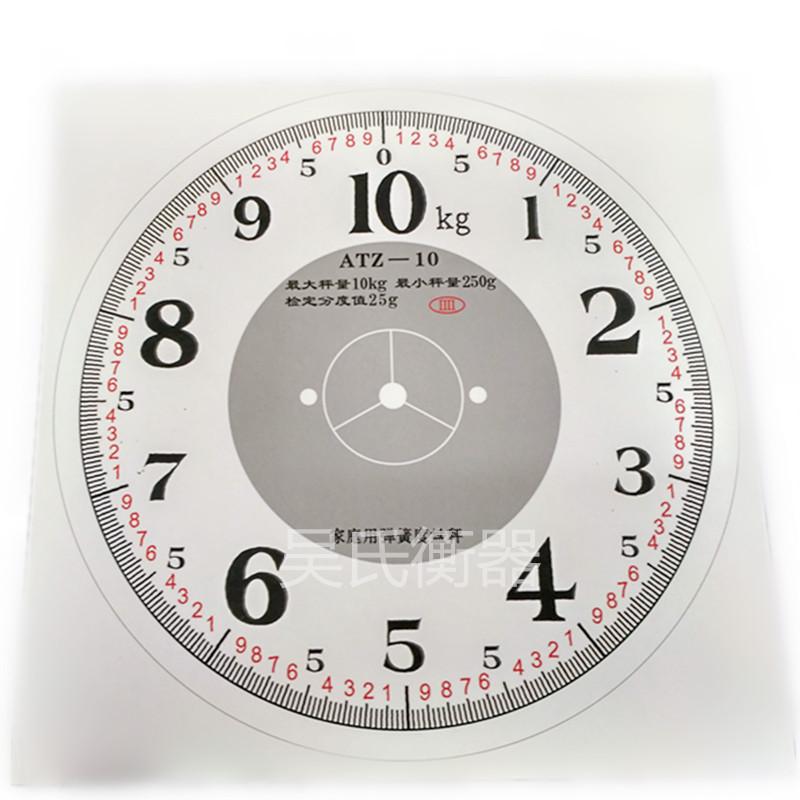 檯秤度盤秤盤稱機械廚房秤彈簧秤10KG 字盤刻度表面刻度字