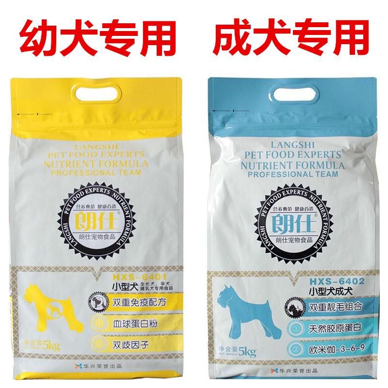 朗仕狗粮10斤 双重免疫配方泰迪比熊贵宾博美小型成犬幼犬通用5kg优惠券