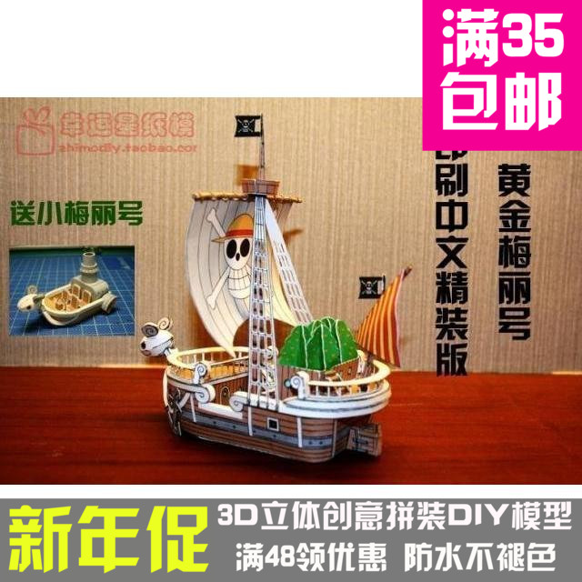 動漫海賊王黃金梅麗號送迷你梅里中文精裝版3d紙模型DIY手工