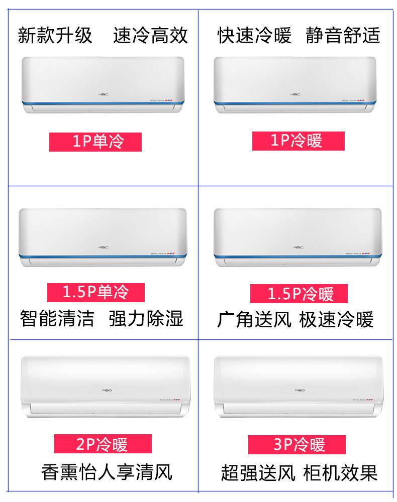 静音节能 2P 1.5p 匹 1 格力原装压缩机美博空调挂机单冷冷暖家用大