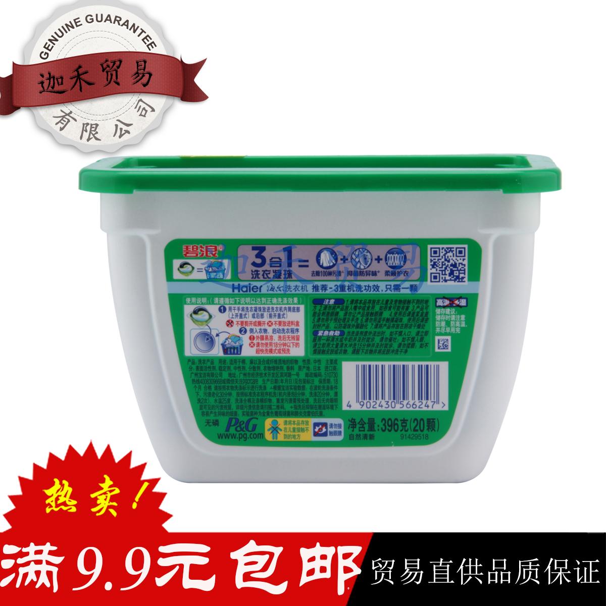 日本进口碧浪3合一洗衣凝珠20颗机洗去除污渍抑菌防异味柔顺护衣