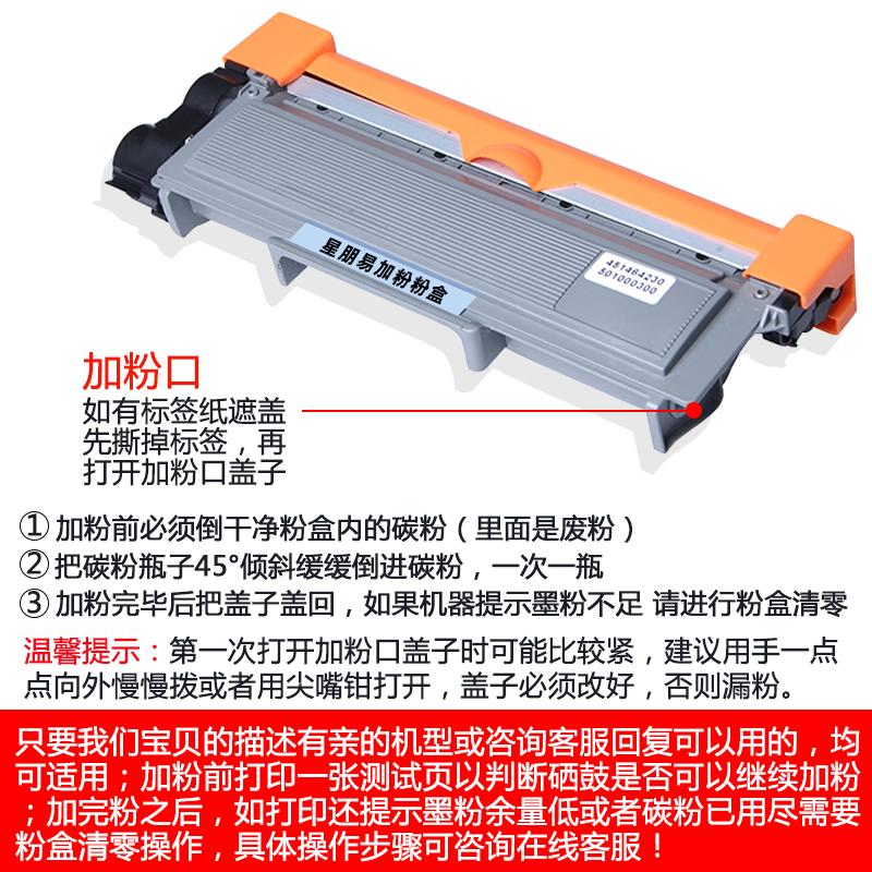 联想打印机碳粉黑色M7400墨粉lj2206墨粉LJ2400L碳粉LJ2200L M7250 M7600D M7650DF碳粉m7206墨m7255 m7256粉