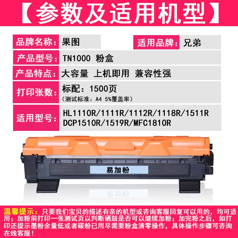 适用港版兄弟HL1110硒鼓TN1000粉盒MFC1810 DCP1510激光打印机墨粉碳粉兄弟1000晒鼓