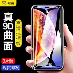 闪魔 iPhoneXR钢化膜苹果XR全屏全覆盖iphone xs max蓝光iphoneXR高清9d全包边ixr防摔XS水凝X手机贴膜6.1寸
