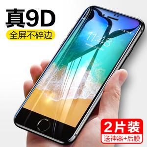 闪魔 苹果7钢化膜iphone8plus全覆盖苹果8抗蓝光手机7plus全屏3D贴膜7p全包边mo透明防摔屏幕防指纹