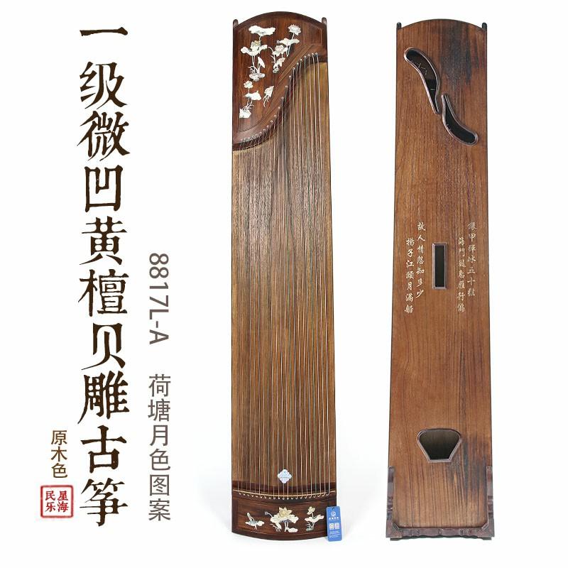 A 8817L 星海古筝乐器一级微凹黄檀木老红木材质贝雕荷塘月色图案