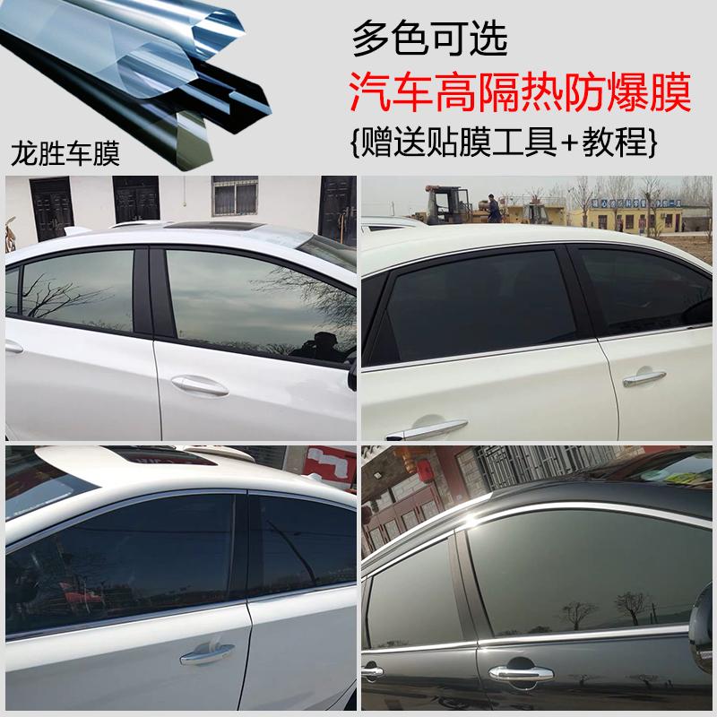 汽车贴膜防爆膜防晒膜隔热膜太阳膜 面包车贴膜深黑色75CM宽