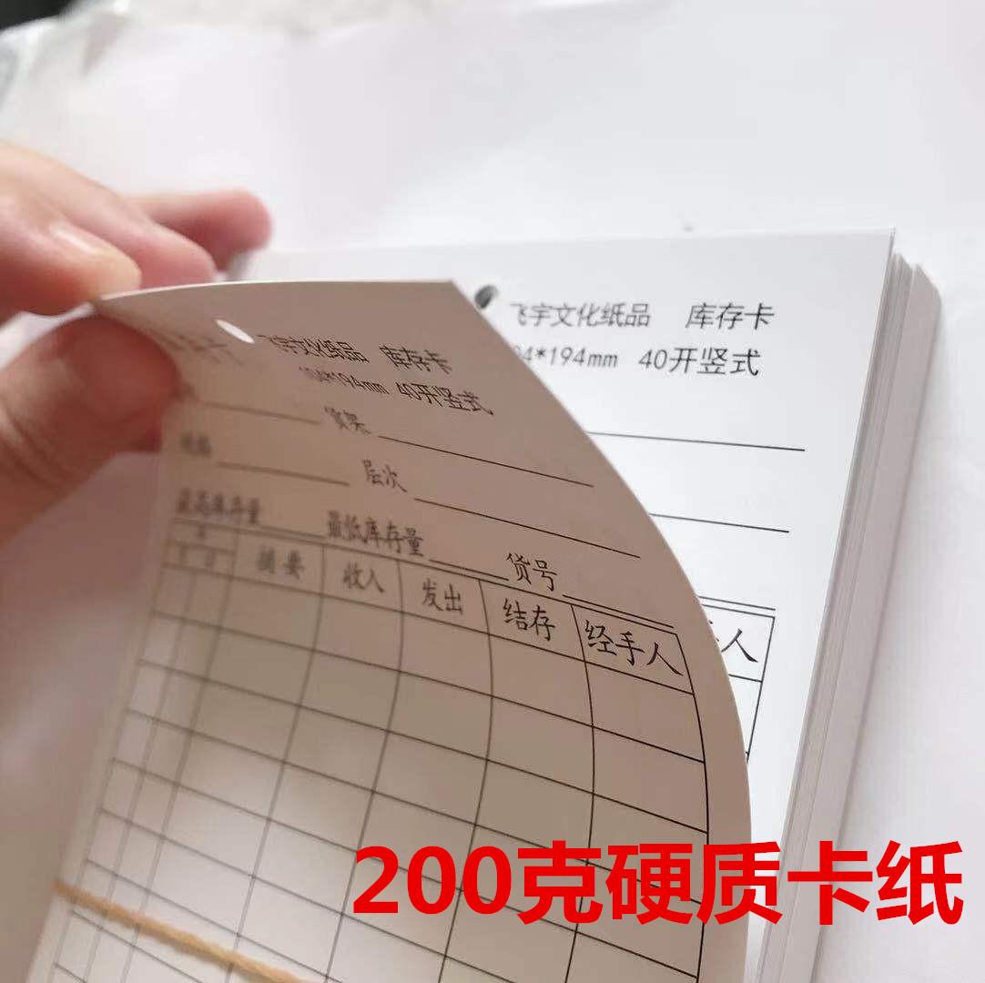 仓库库存卡物料库存进销卡货架标签卡物资盘点卡仓库物料卡双面印