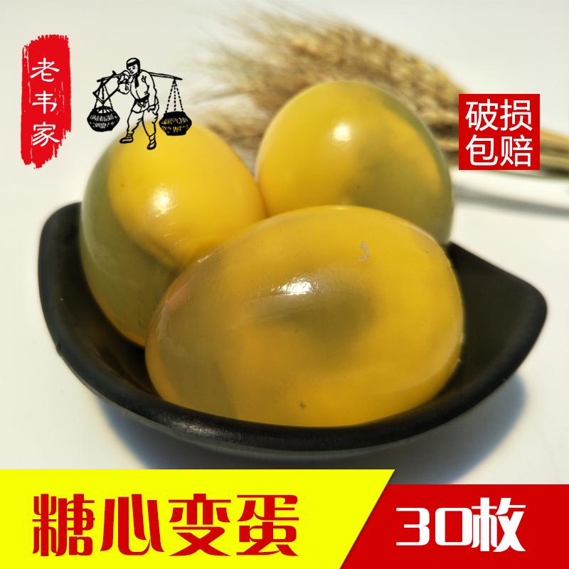 河南特产变蛋正宗农家自制手工黄金松花蛋溏心鸡蛋安徽皮蛋30枚