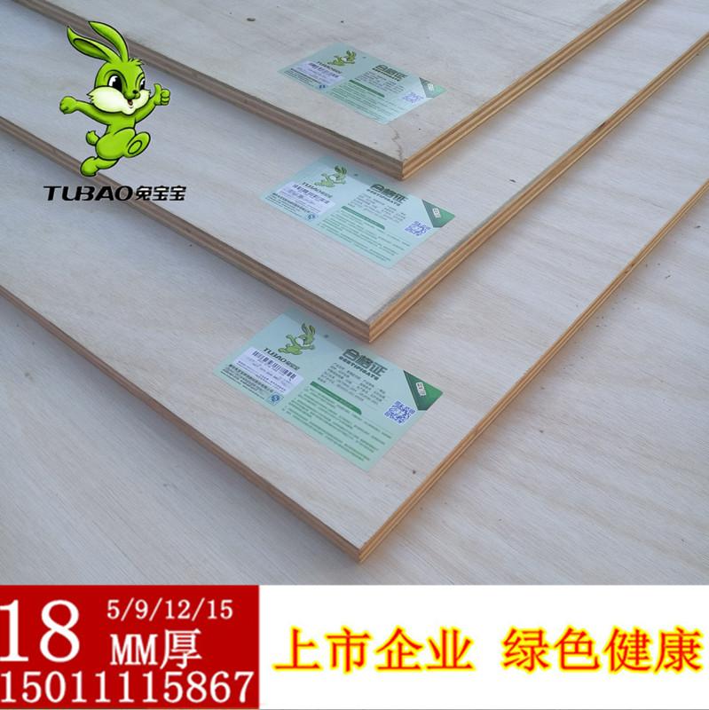 兔宝宝板材E0级12mm实木多层板胶合板三合板木夹板多层夹板