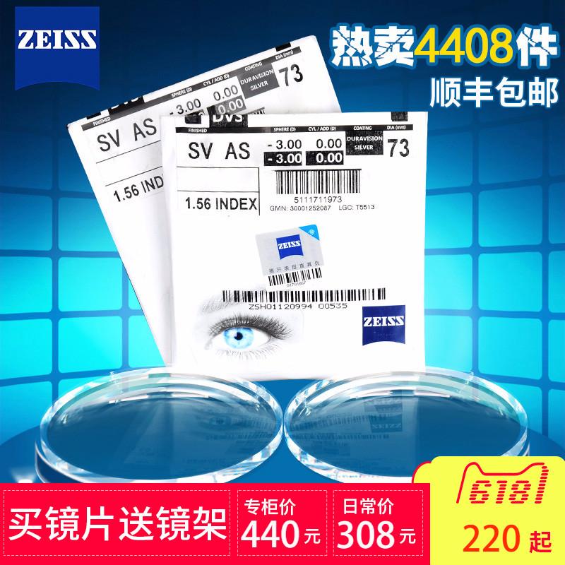 蔡司清銳鑽立方銀膜鏡片1.67 1.74超薄防藍光近視眼鏡片A系列1片