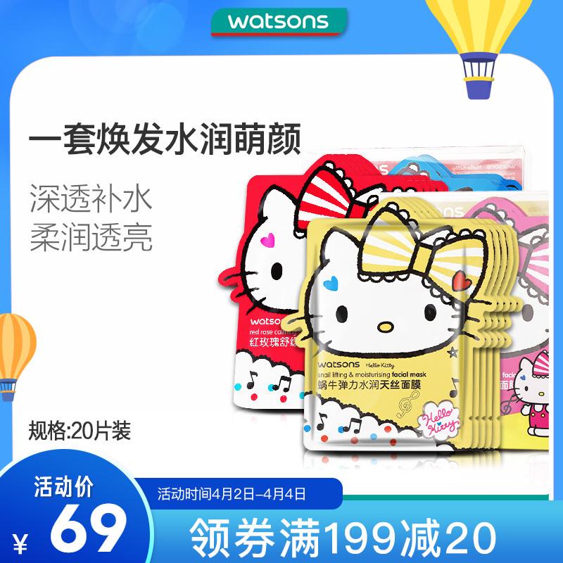 【屈臣氏】天絲面膜HELLO KITTY版20片套裝 補水保溼 新包裝