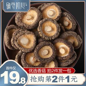 香菇干货新货蘑菇冬菇剪脚金钱小菇100g菌菇农家特产煲汤火锅食材