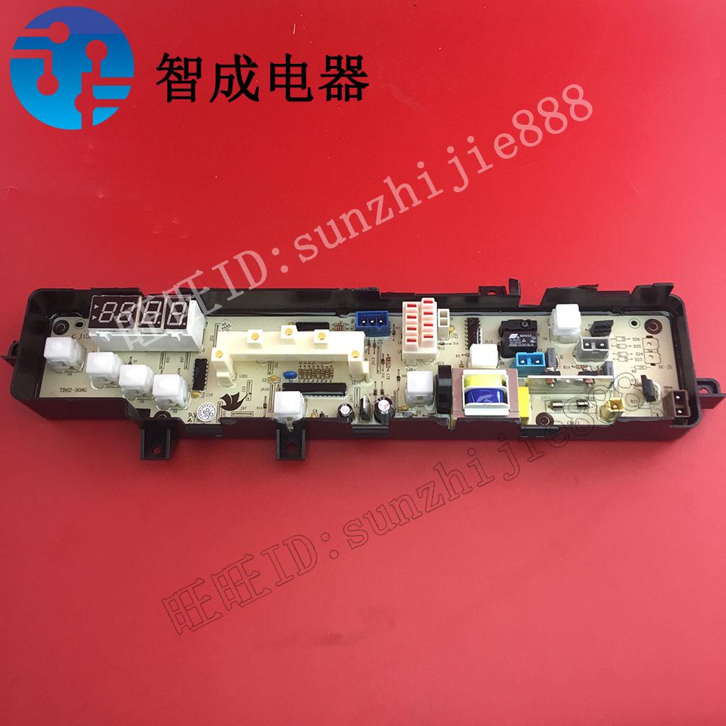 适用天鹅洗衣机电脑板XQB62-308G TB62-X308G Q308G大小家电配件