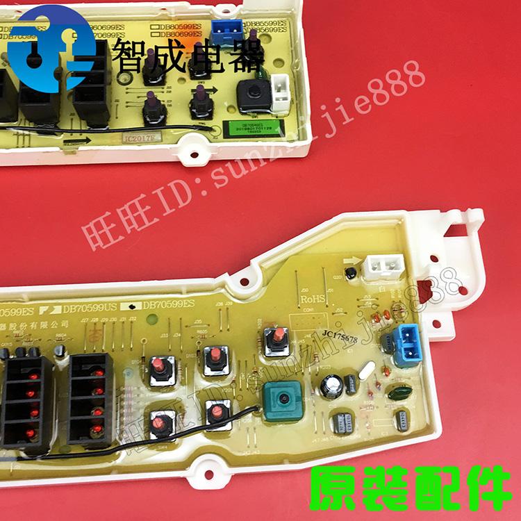 三洋帝度洗衣机电脑板DB85699ES DB85599ES原装 大家电配件