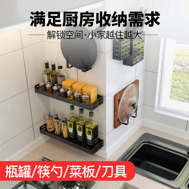 厨房置物架免打孔壁挂式家用调味料用品大全刀架挂架收纳架子台面 - 图2