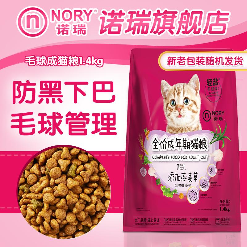 诺瑞毛球猫粮1.4kg 商超市宠物门店同款 添燕麦草 助排去毛球管理优惠券