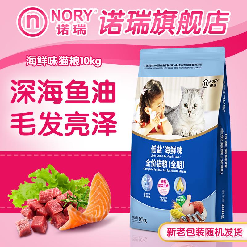 诺瑞猫粮低盐海鲜味猫粮 成猫粮幼猫粮 蓝猫布偶暹罗田园猫粮10kg优惠券