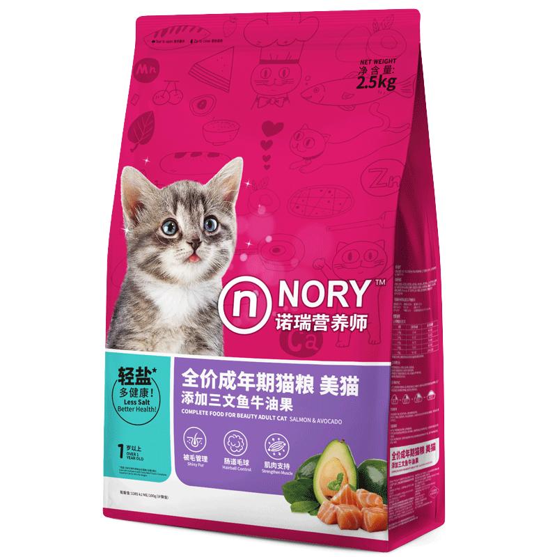 诺瑞牛油果猫粮2.5kg 添加三文鱼增肥发腮美毛 营养师幼猫成猫粮优惠券