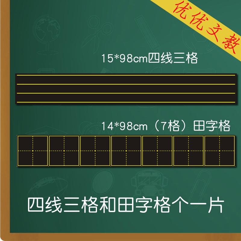 田字格磁性黑板贴拼音田字格黑板英语格四线三格小软磁铁教学教具
