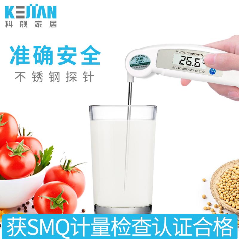 科舰奶瓶温度计厨房食品烘焙糖浆测温仪电子油温计测奶测水温计