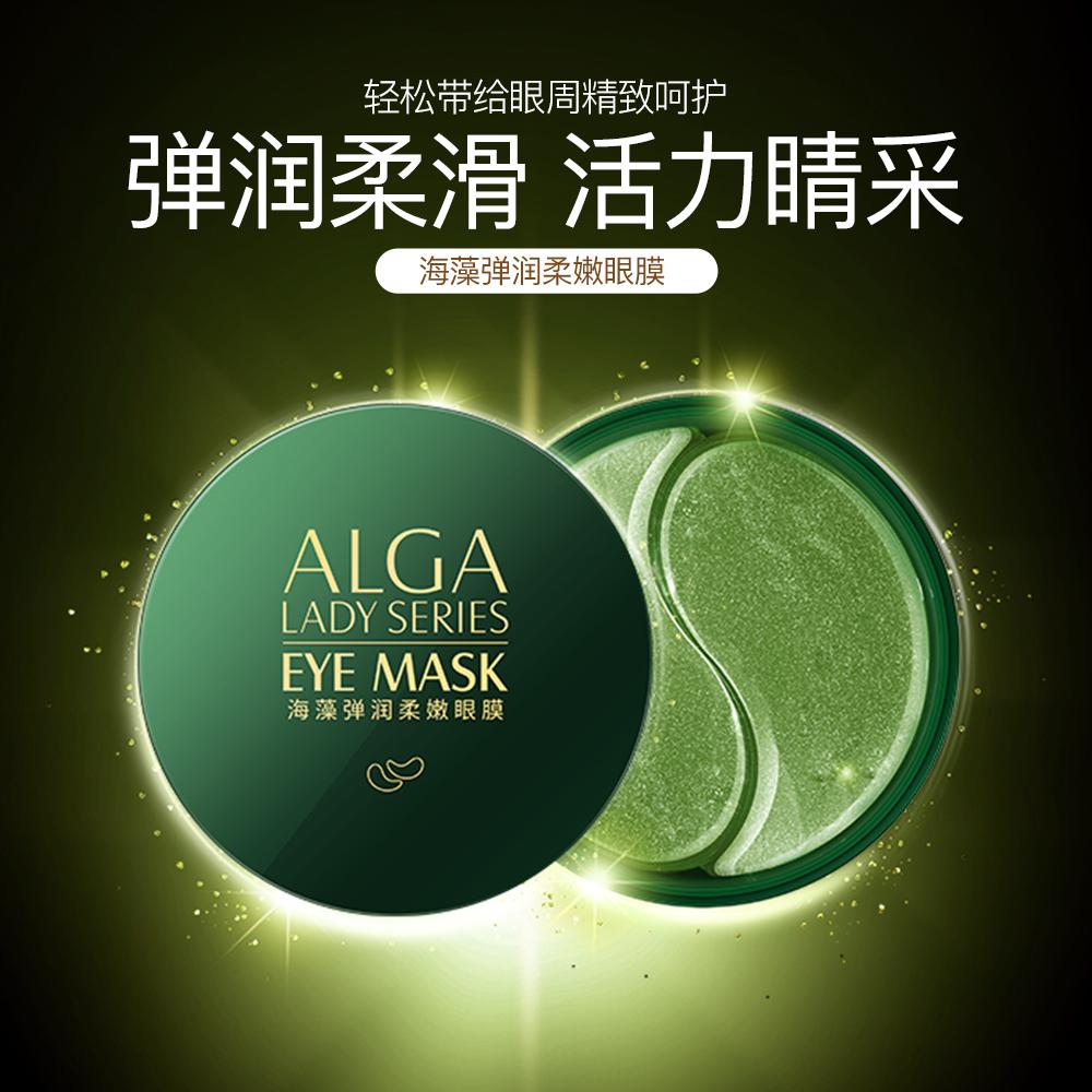 海藻绿眼膜贴60片细纹改善黑眼圈眼袋紧致补水保湿淡化男女 No.4