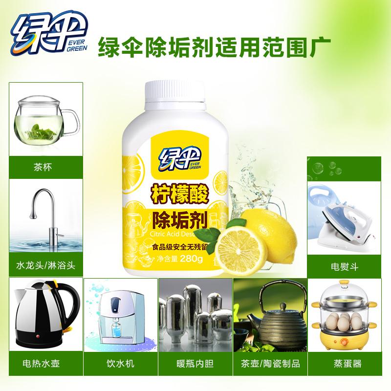 绿伞柠檬酸除垢剂280g/瓶家庭家用电热水壶安全去除水垢食品级