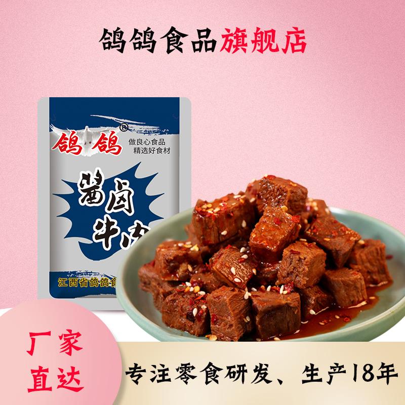 鸽鸽牛肉干250g精选进口牛肉零食特产休闲小吃真空包装香辣味纯味