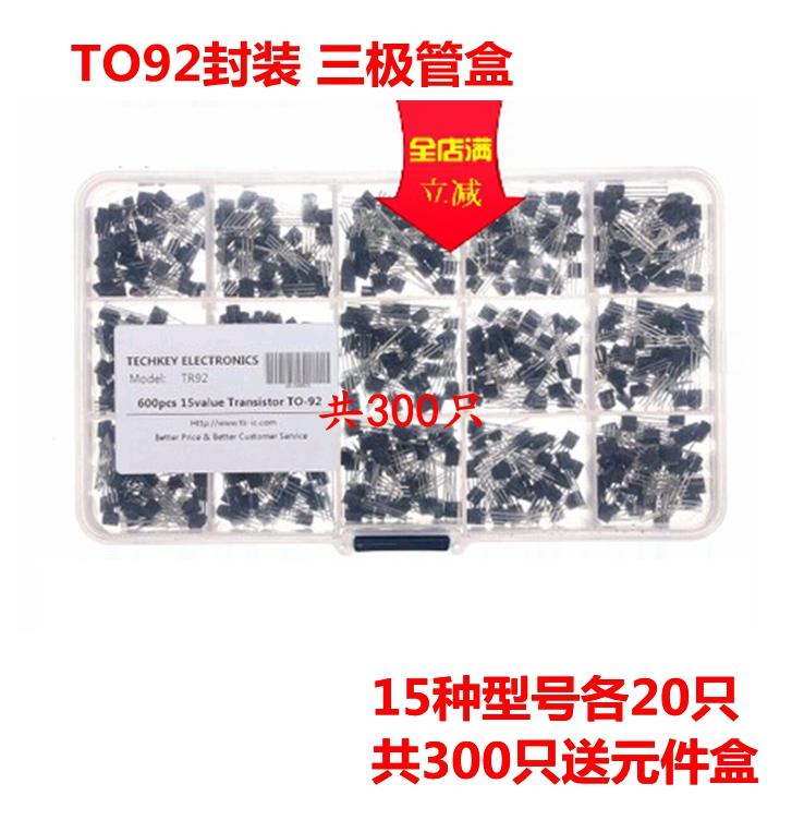 三極體包TO-92 9012/9015/5551/8050/5401共15種300只實用元件盒
