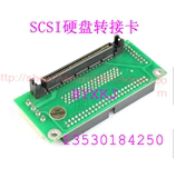 SCSI 68 to 80 to 50 IDE SCSI hard disk adapter 68 pin to 80 pin to 50 pin IDE three turn card