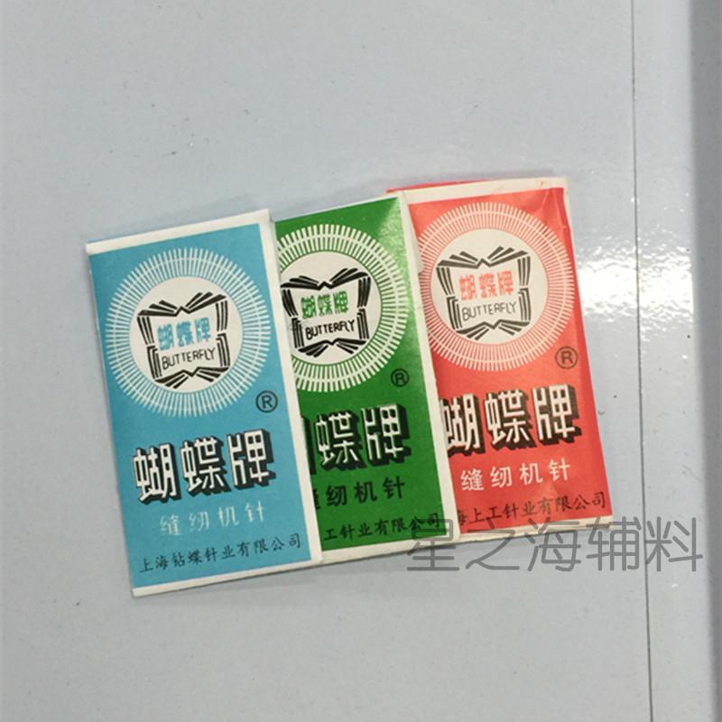 (正宗)上海蝴蝶牌 老式缝纫机机针 家用机针家用缝纫机配件通用