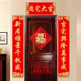 Year of the Rat flannel couplet down the door into the house new house new house with door stickers affixed to packages occupation couplet