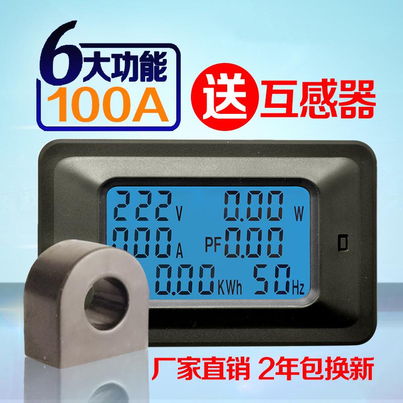 电表家用多功能功率测试电量插座交流数显电压电流表电力监测仪