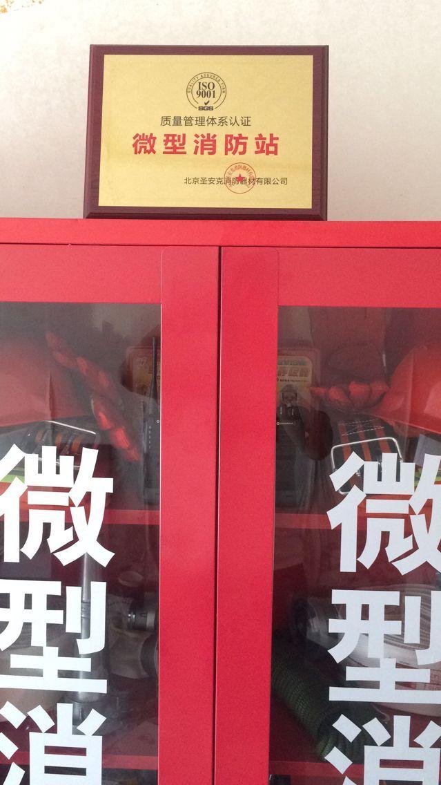 消防柜工具柜微型消防站应急器材柜消防设备储存柜安检柜消防箱