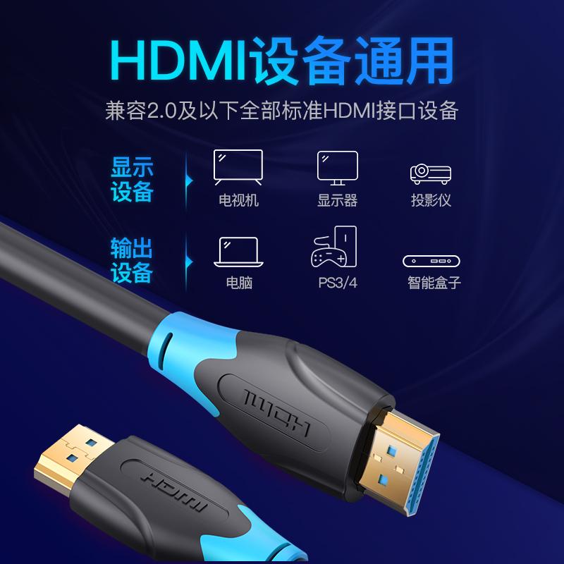 威迅hdmi线2.0高清线4K电脑电视连接线PS4机顶盒数据线投影仪台式主机加长延长视频线1/2/3/5/10米