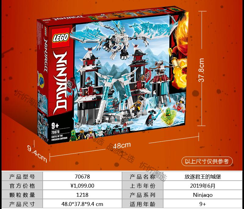 乐高 幻影忍者系列 70678 放逐君王的城堡