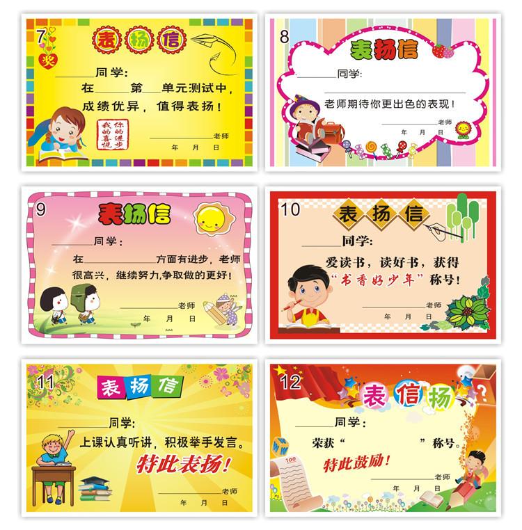150张新款分科目表扬信小学生幼儿园各种评语通用表扬信小奖状