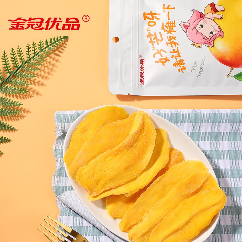 金冠芒果干80g水果干果脯厚切蜜饯办公室零食品休闲小吃小包装
