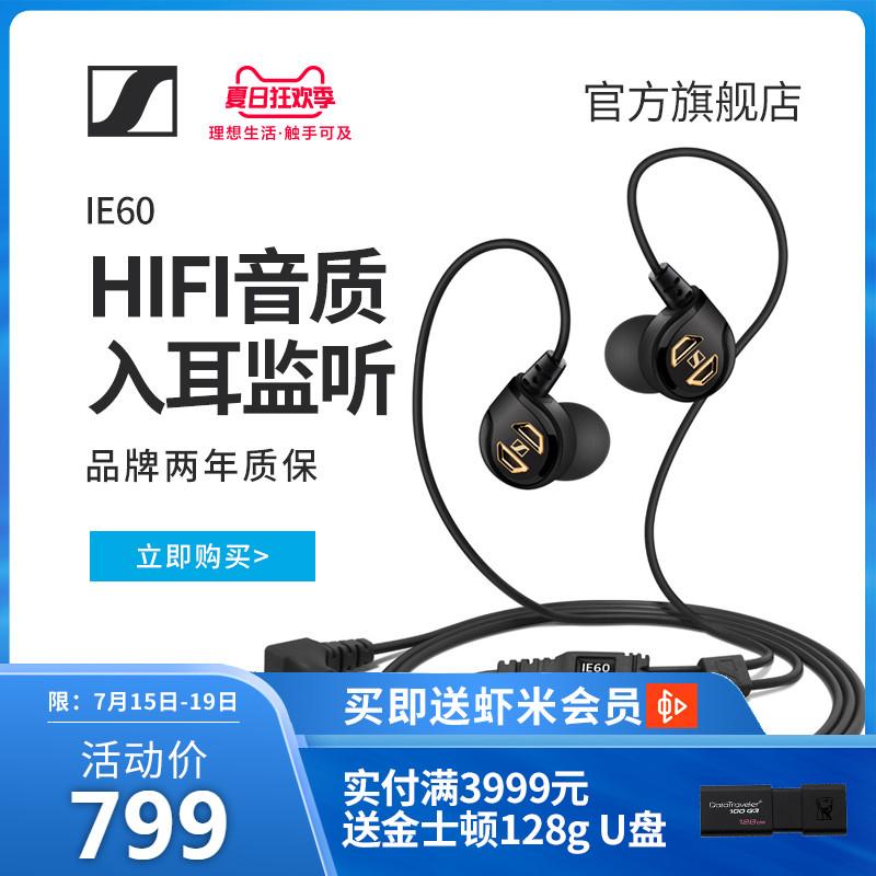 【官方】SENNHEISER/森海塞爾 IE60重低音入耳監聽耳機hifi耳塞