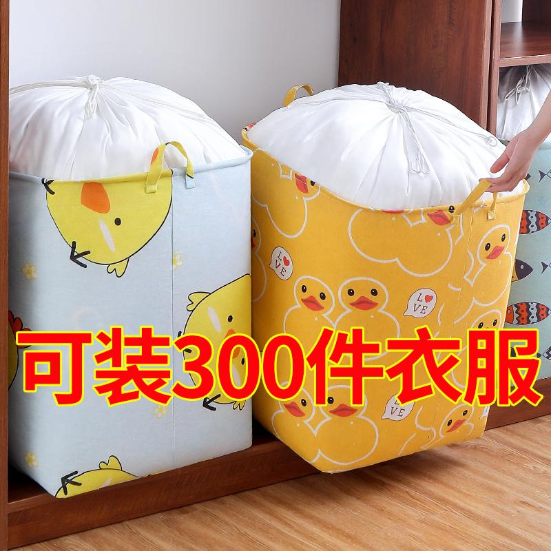 衣服收纳箱布艺整理箱玩具家用大号箱子衣物衣柜储物袋搬家神器